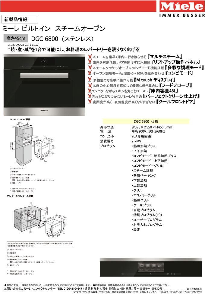 DGC6800