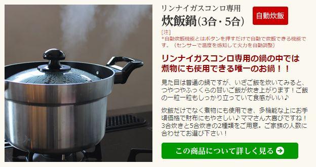 リンナイ-ガス炊飯器(3)
