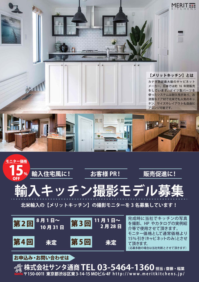 merit-kitchens-canada (1)